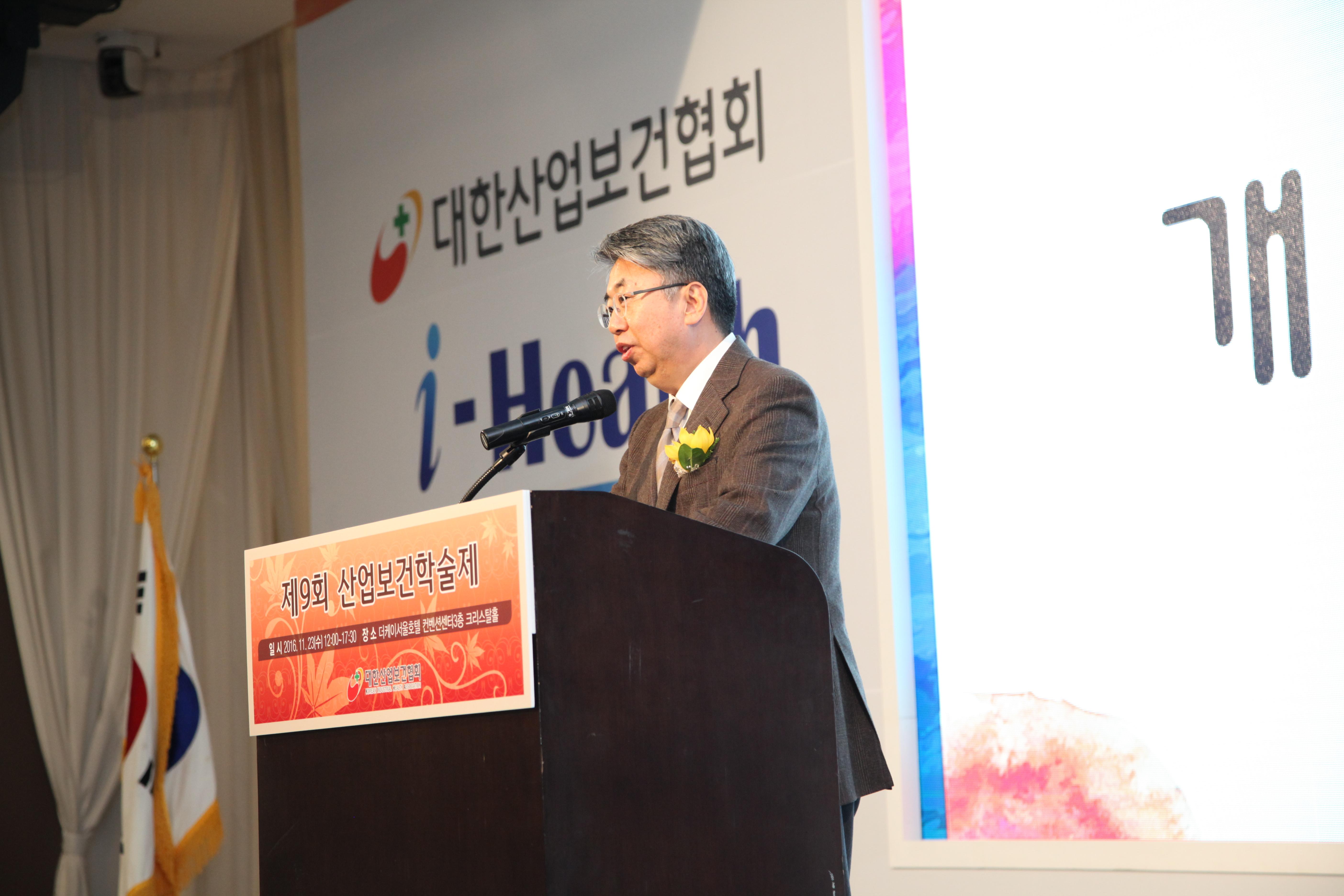 축사 송재철 직업환경의학회장