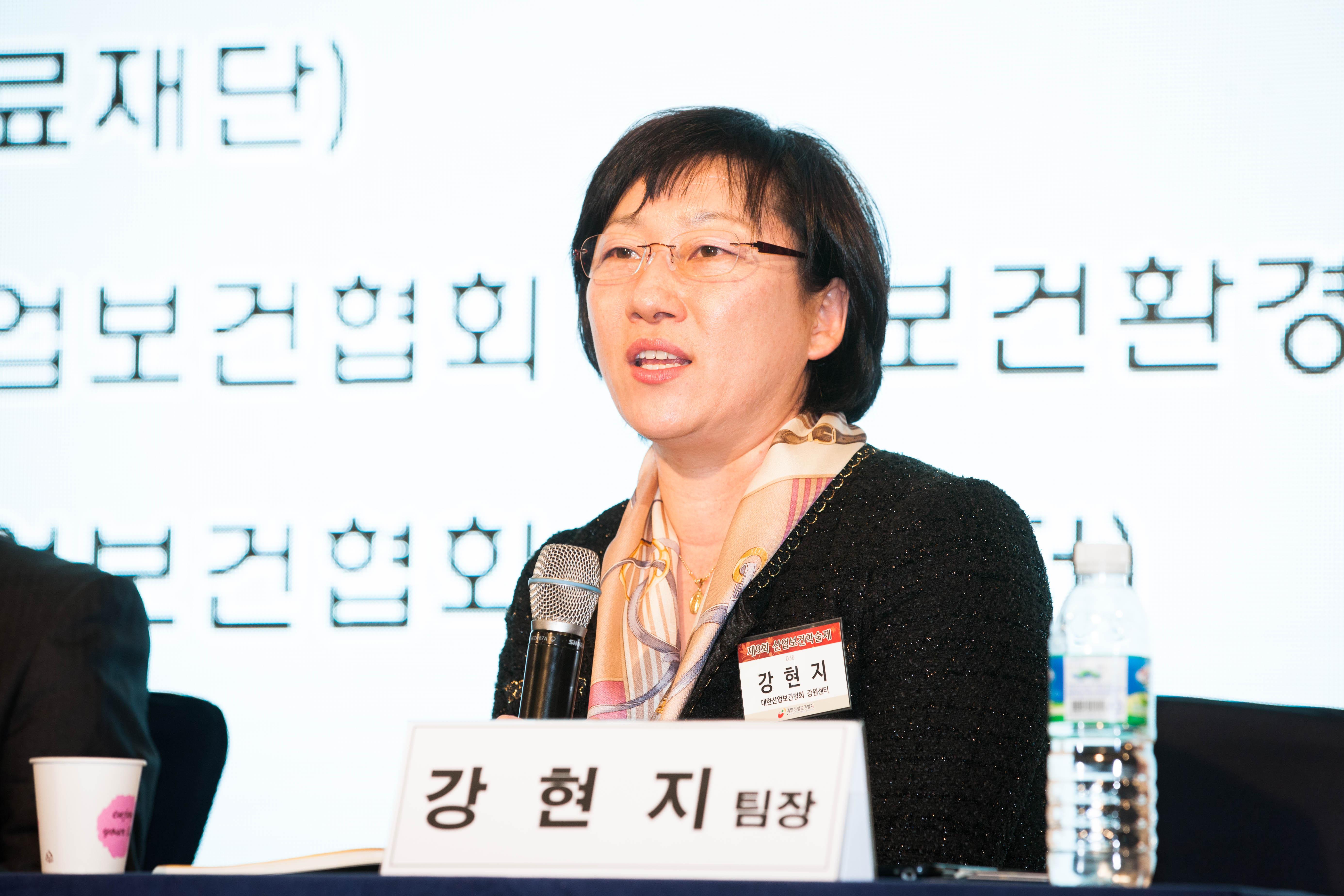 3.[심포지움 종합토론] 강현지팀장