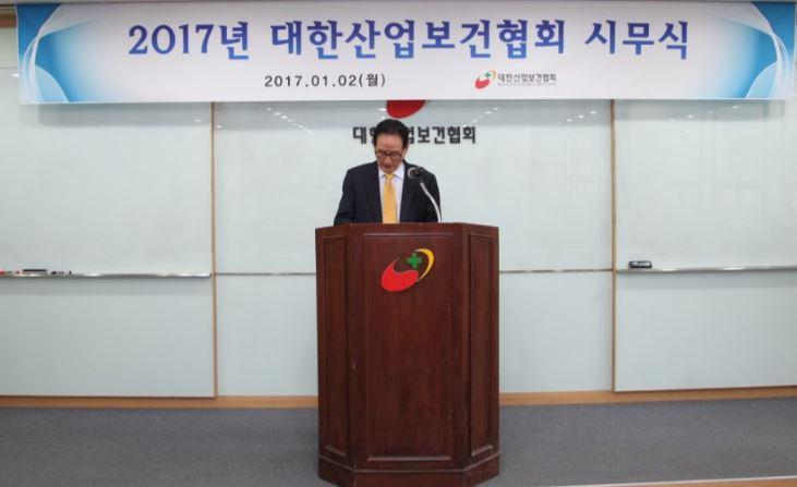 대한산업보건협회 2017년 시무식 개최