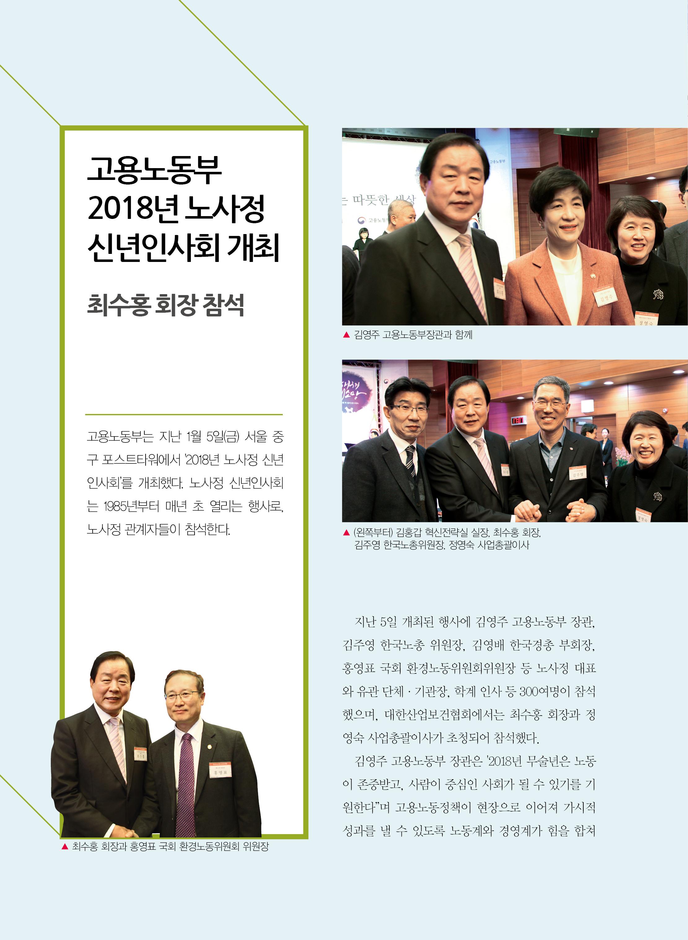 고용노동부 신년회 소식_3차 1