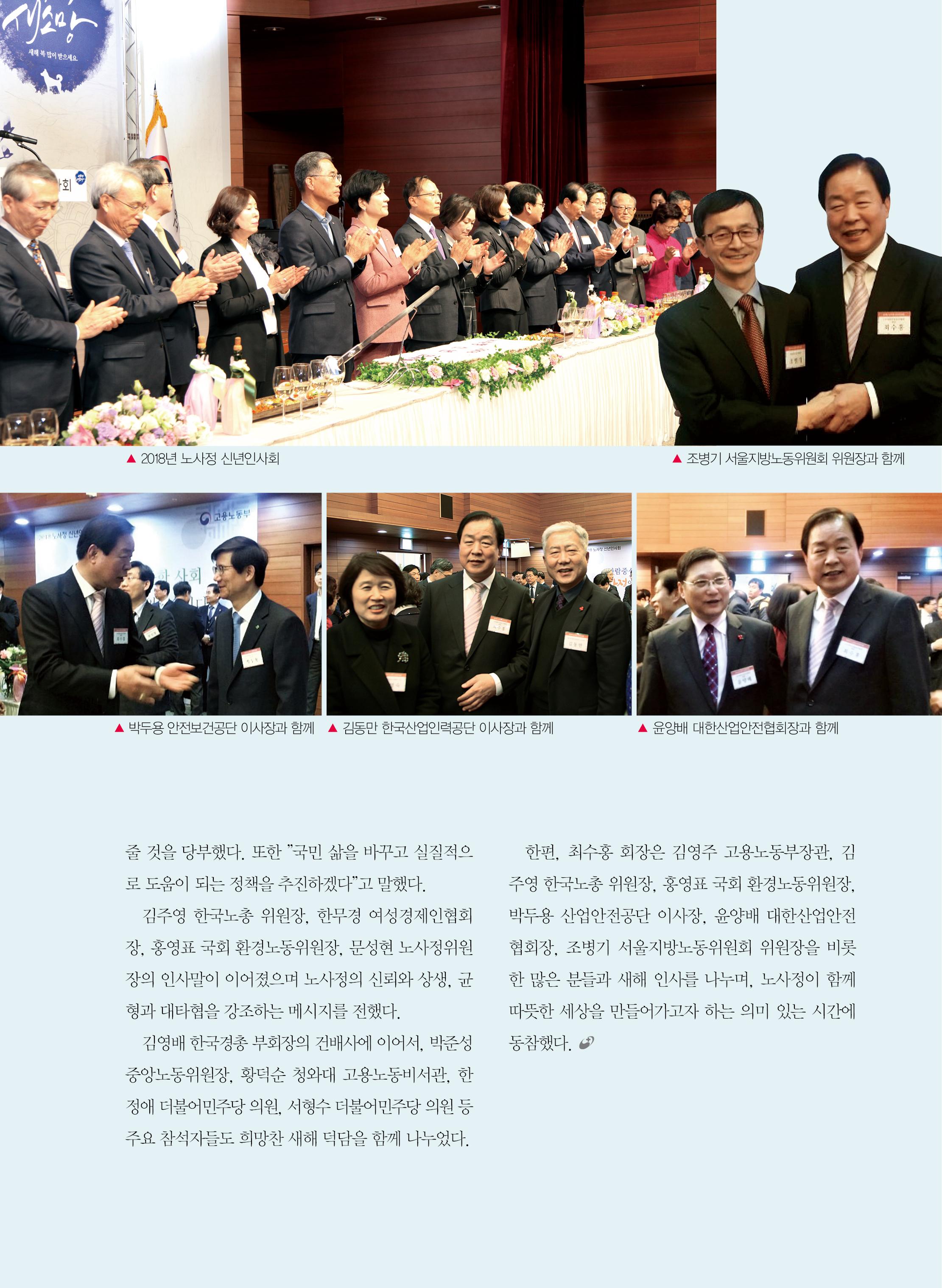 고용노동부 신년회 소식_3차 2