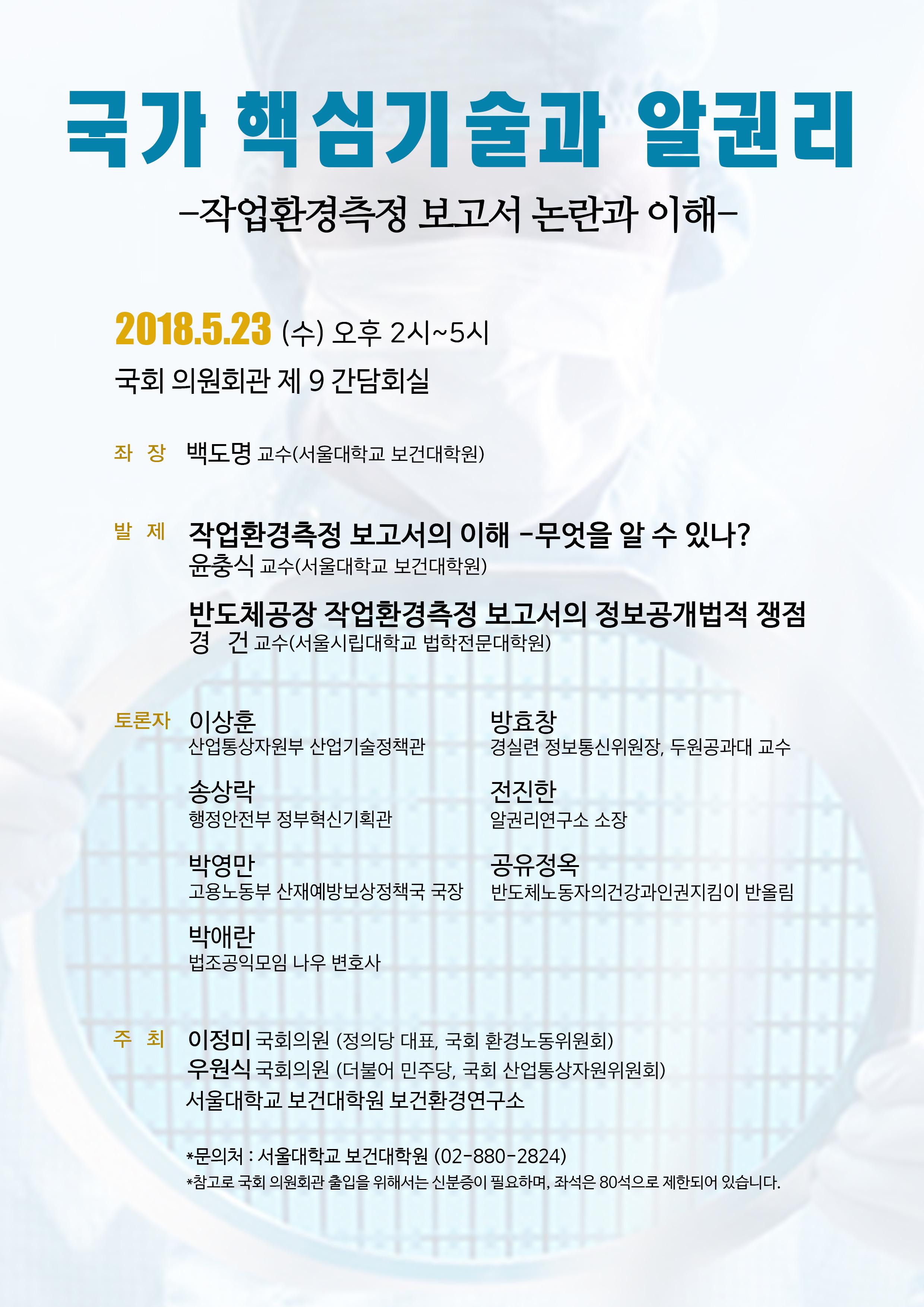 국가핵심기술과알권리_180517
