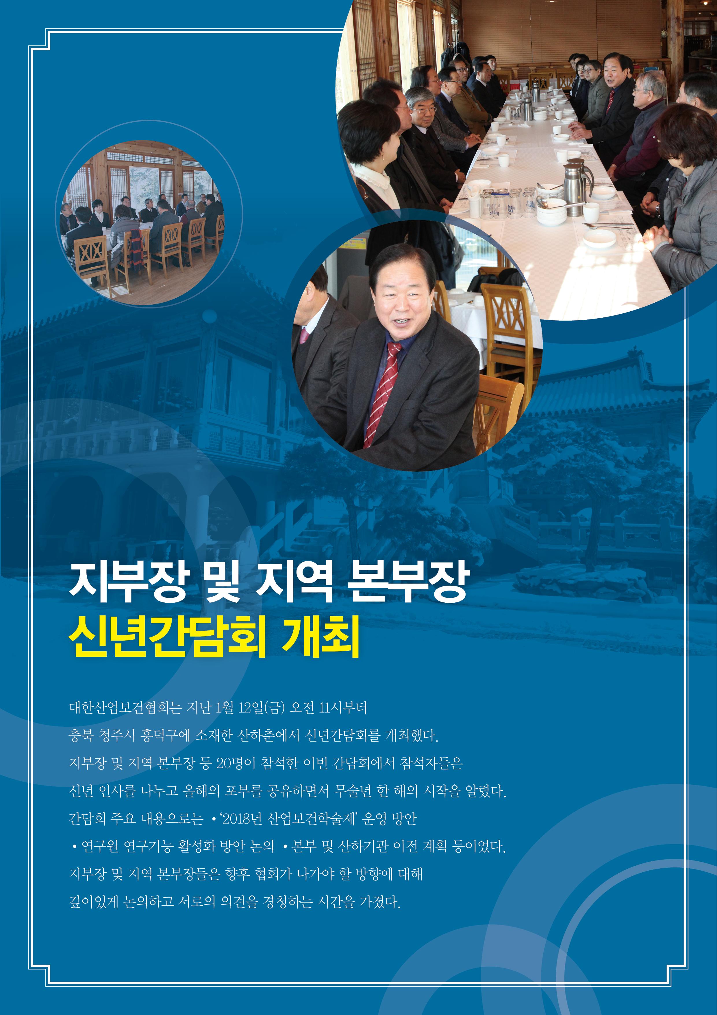 신년이사회_수정 0115