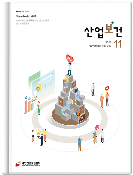 월간산업보건협회_썸네일(11월)