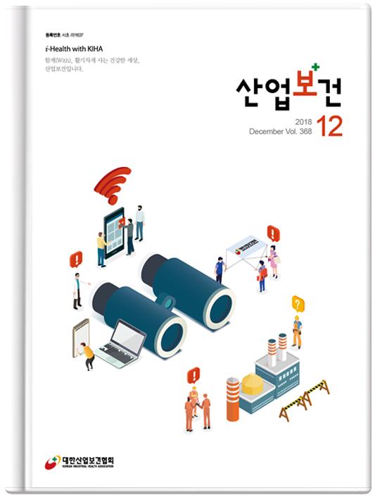 월간산업보건협회_썸네일(12월)