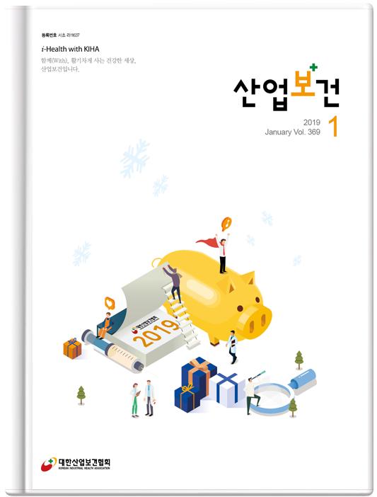 월간산업보건협회_썸네일(01월)